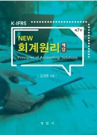 K-IFRS New 회계원리 해답