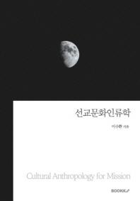 선교문화인류학