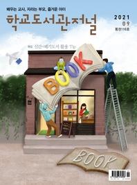학교도서관저널 2021년 6월호(통권114호)