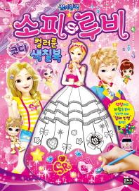 꿈의 왕국 소피루비 코디 컬러룬 색칠북