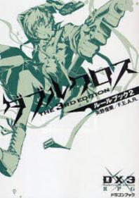 ダブルクロスTHE 3RD EDITIONル-ルブック 2