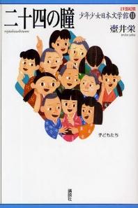 21世紀版少年少女日本文學館 11