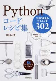 PYTHONコ-ドレシピ集 スグに使えるテクニック302