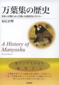 万葉集の歷史 日本人が歌によって築いた原初のヒストリ-