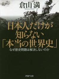 日本人だけが知らない「本當の世界史」 なぜ歷史問題は解決しないのか