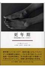 更年期 日本女性が語るロ―カル.バイオロジ―