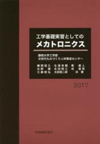 工學基礎實習としてのメカトロニクス 2017