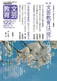 文藝敎育 子どもの認識力を育てる實踐理論硏究誌 122(2020冬)