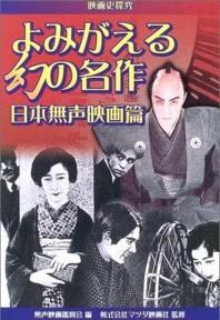 よみがえる幻の名作 日本無聲映畵篇 映畵史探究