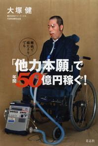 難病で寢たきりでも「他力本願」で年間50億円稼ぐ!