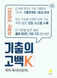 기출의 고백 K 고등 국어 독서(비문학)(2021)(2022 수능대비)
