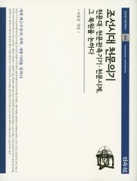 조선시대 천문의기