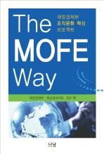 THE MOFE WAY : 재정경제부 조직문화 혁신 프로젝트