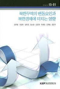 북한무역의 변동요인과 북한경제에 미치는 영향