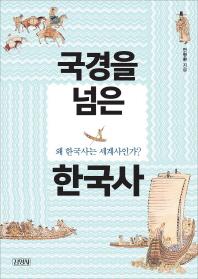 국경을 넘은 한국사