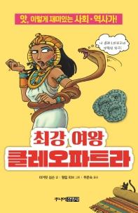 최강 여왕 클레오파트라