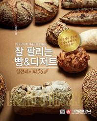 앙토낭카렘 제과장이 공개하는 잘 팔리는 빵&디저트 실전레시피 56