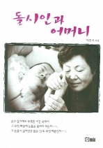 돌시인과 어머니