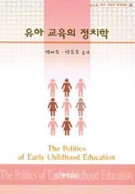 유아 교육의 정치학
