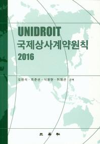 국제상사계약원칙(2016)
