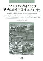 1950-1960년대 한국형 발전모델의 원형과 그 변용과정