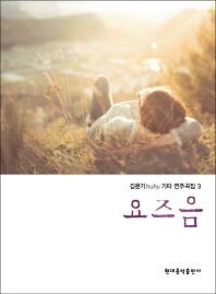 김문기 huhu 기타 연주곡집 3권: 요즈음