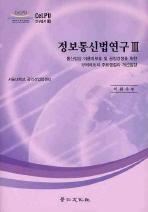 정보통신법연구. 3: 통신법상 이용자보호 및 공정경쟁을 위한 규제제도의