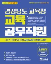 경상남도 교육청 교육공무직원 소양평가(인성검사+직무능력검사)(2020)