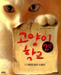 고양이 학교 2부. 1: 태양신검의 수호자