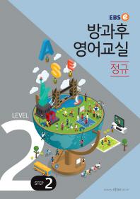 EBSe 방과후 영어교실 정규 Level 2 Step. 2