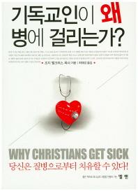 기독교인이 왜 병에 걸리는가?