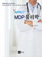 IMPACT MDP 물리학