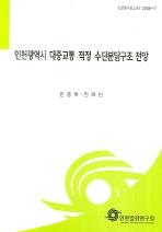 인천광역시 대중교통 적정 수단분담구조 전망