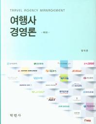 여행사 경영론
