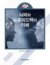 뇌파와 뉴로피드백의 이해