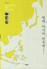 현대 아시아 민속학