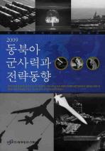 동북아 군사력과 전략동향(2009)