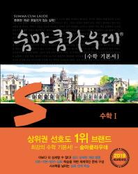 숨마쿰라우데 수학 기본서 고등 수학1(2021)