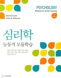 심리학: 능동적 모듈학습
