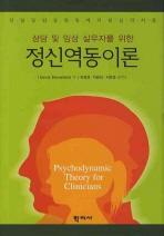 상담 및 임상 실무자를 위한 정신역동이론