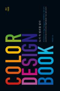 Color Design Book: 도시 속 컬러를 읽다