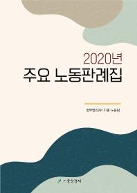 주요 노동판례집(2020)