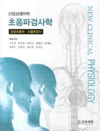 신임상생리학 초음파검사학