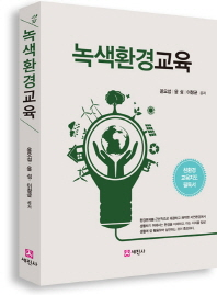 녹색환경교육