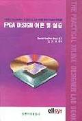 FPGA DESIGN 이론 및 실습