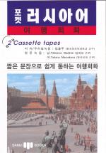 포켓 러시아어여행회화