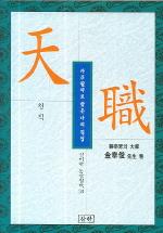 천직(신비한동양철학 34)