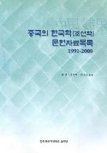 중국의 한국학(조선학) 문헌자료목록(1991-2000)