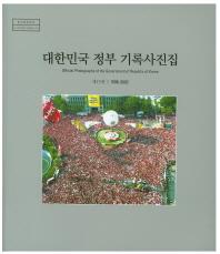 대한민국 정부 기록사진집(제15권)