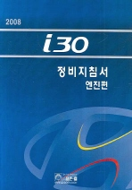 I30 전장회로도 (엔진편)(2008)